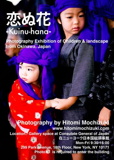 Hitomimochizuki.Koinuhana.flyer